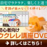 ウクレレ講座DVD