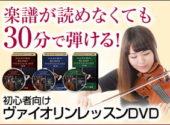 バイオリンが初心者でも30分で弾けるようになるDVD教本