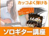 ソロギターが独学でうまくなる秘密の練習方法とは