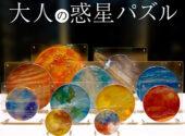 惑星パズル ソラノカケラ(宇宙の破片)の4つの楽しみ方
